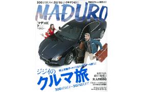201707 MADURO①